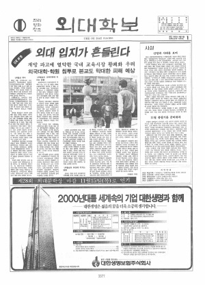 외대학보 제552호