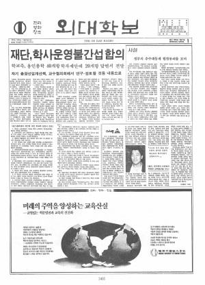 외대학보 제554호