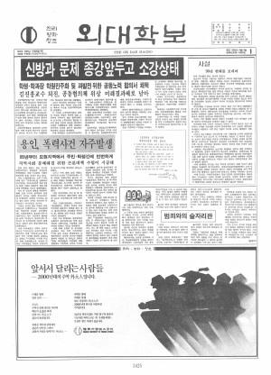 외대학보 제556호