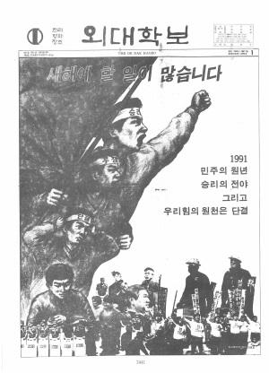 외대학보 제557호