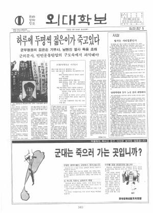 외대학보 제558호