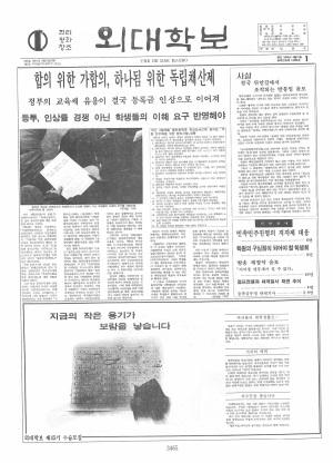 외대학보 제559호