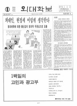 외대학보 제560호