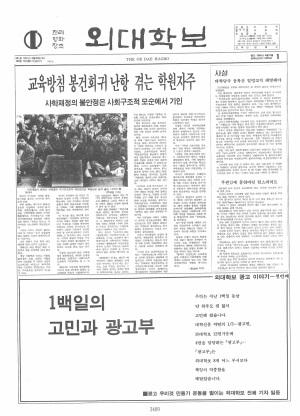 외대학보 제561호