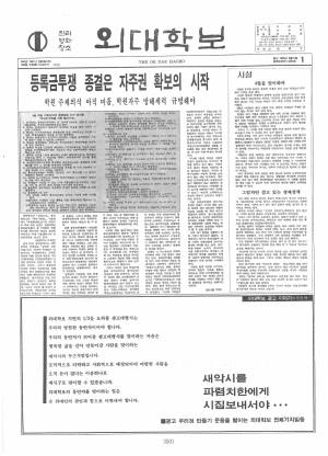 외대학보 제562호