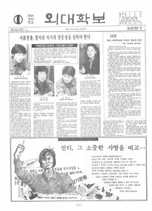 외대학보 제563호