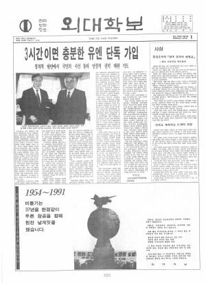 외대학보 제564호