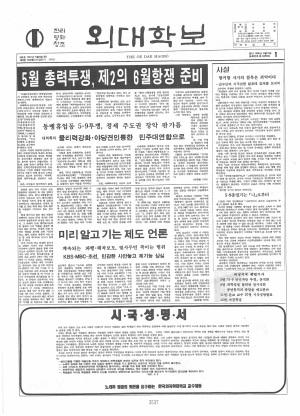 외대학보 제565호