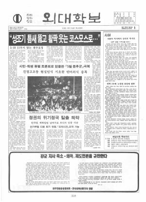 외대학보 제566호