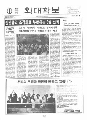 외대학보 제567호