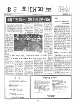 외대학보 제568호