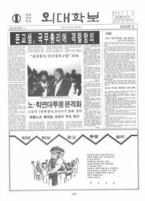 외대학보 제569호
