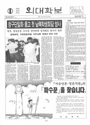 외대학보 제570호