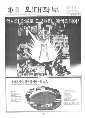외대학보 제571호