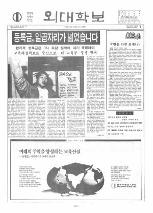 외대학보 제572호