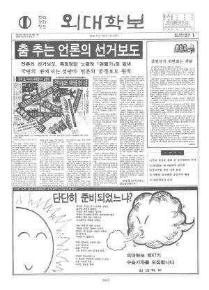 외대학보 제573호