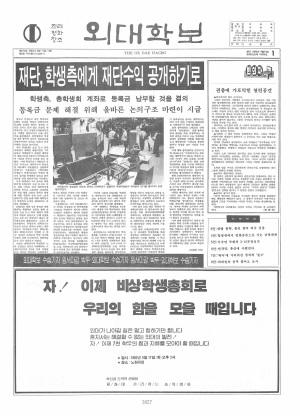 외대학보 제574호