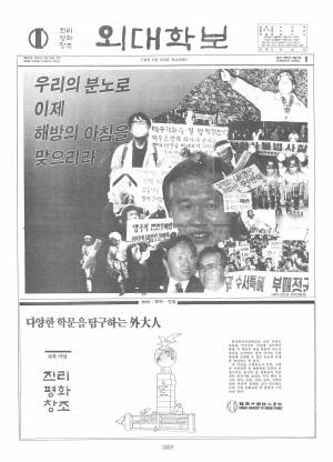 외대학보 제575호