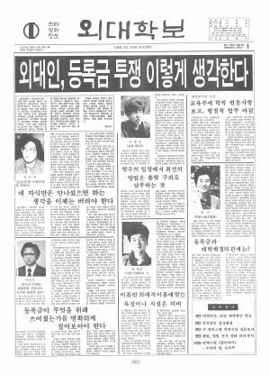 외대학보 제576호