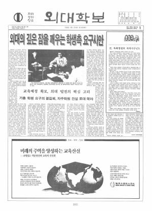 외대학보 제577호