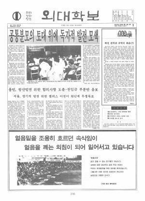 외대학보 제578호