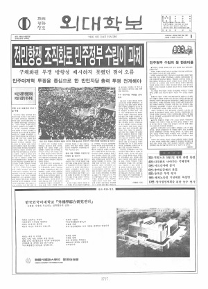 외대학보 제579호