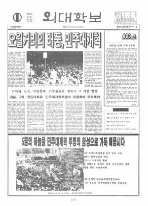 외대학보 제580호