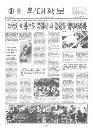 외대학보 제581호