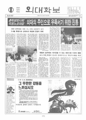 외대학보 제582호