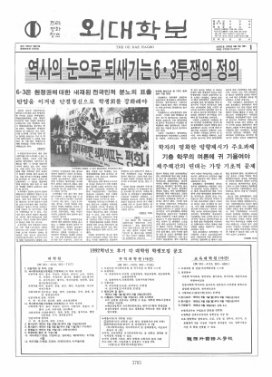 외대학보 제583호