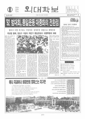 외대학보 제584호