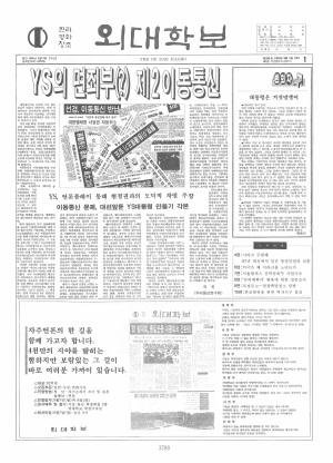 외대학보 제585호