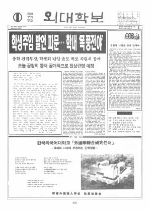 외대학보 제586호