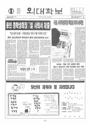 외대학보 제587호