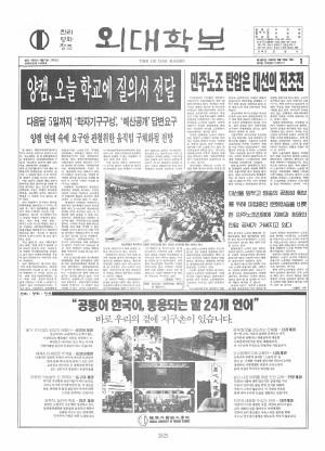 외대학보 제588호