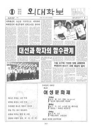 외대학보 제589호