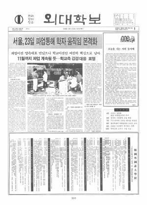 외대학보 제590호