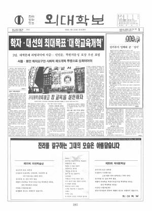 외대학보 제591호