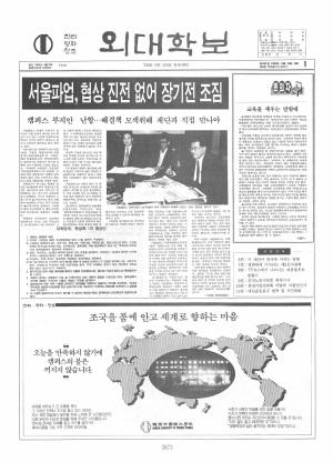외대학보 제592호
