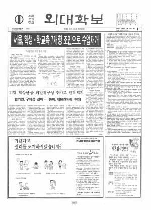 외대학보 제593호