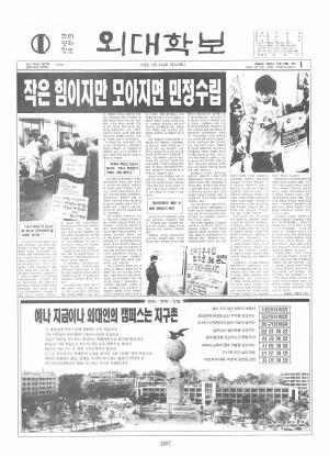 외대학보 제594호