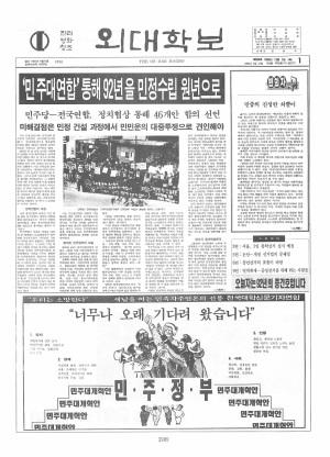 외대학보 제595호