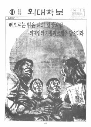 외대학보 제596호