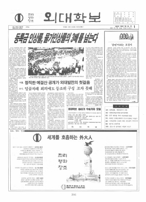 외대학보 제597호