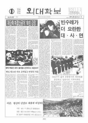 외대학보 제598호