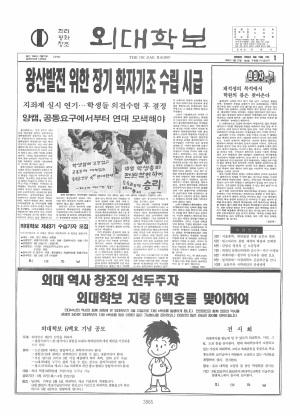 외대학보 제599호