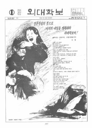 외대학보 제600호