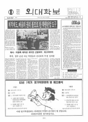 외대학보 제601호