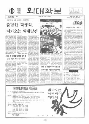외대학보 제602호