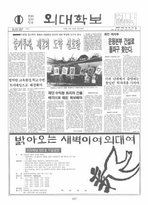외대학보 제603호
